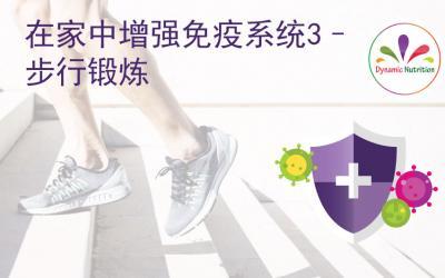 在家中增强免疫系统3–步行锻炼