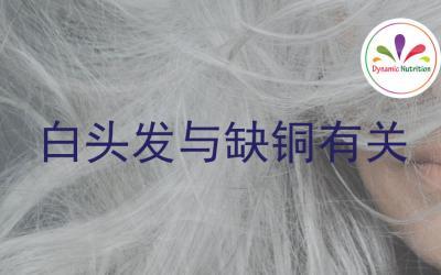 白头发与缺铜有关