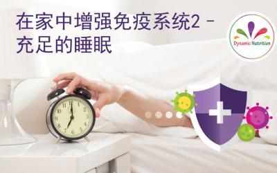 在家中增强免疫系统2–充足的睡眠